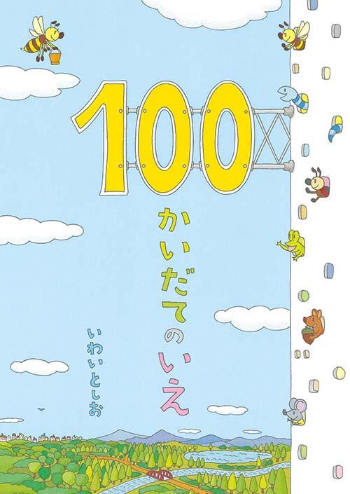 「100かいだてのいえ」シリーズ原画展開催!
