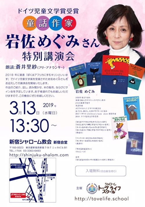 ドイツ児童文学賞受賞・岩佐めぐみ 特別講演会