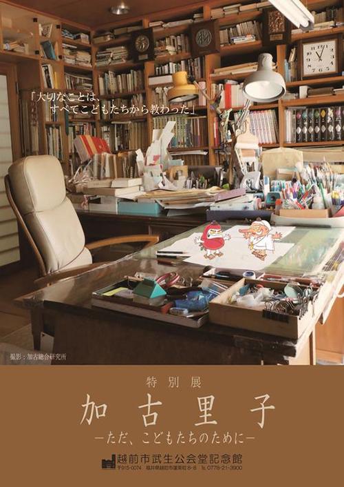 特別展「加古里子—ただ、こどもたちのために—」