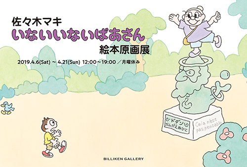 佐々木マキ『いないいないばあさん』絵本原画展