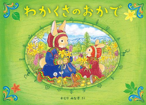 春色ピクニック『わかくさのおかで』かじりみな子原画展