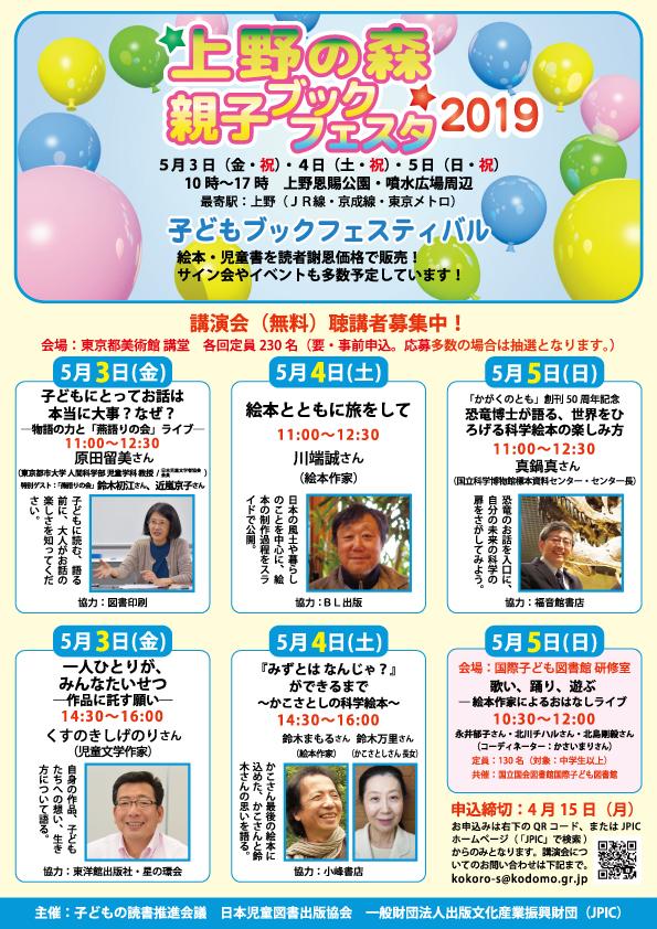上野の森 親子ブックフェスタに出展します!