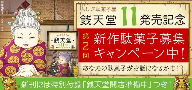 銭天堂 第2回新作駄菓子募集キャンペーン