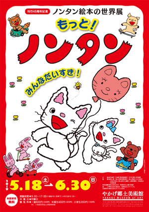 刊行45周年記念 ノンタン絵本の世界展「もっと!ノンタン みんなだいすき!」