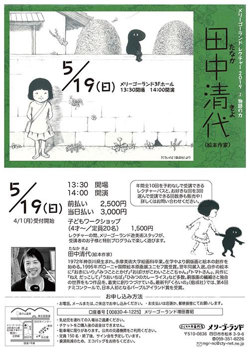 『くろいの』原画展 in 京都・メリーゴーランド