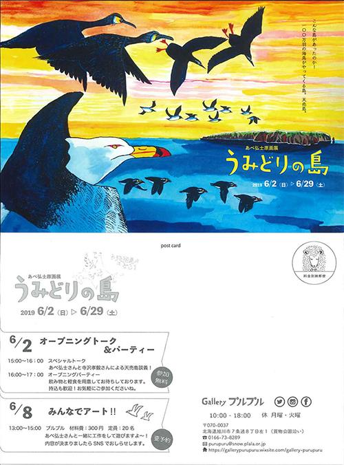 あべ弘士原画展『うみどりの島』