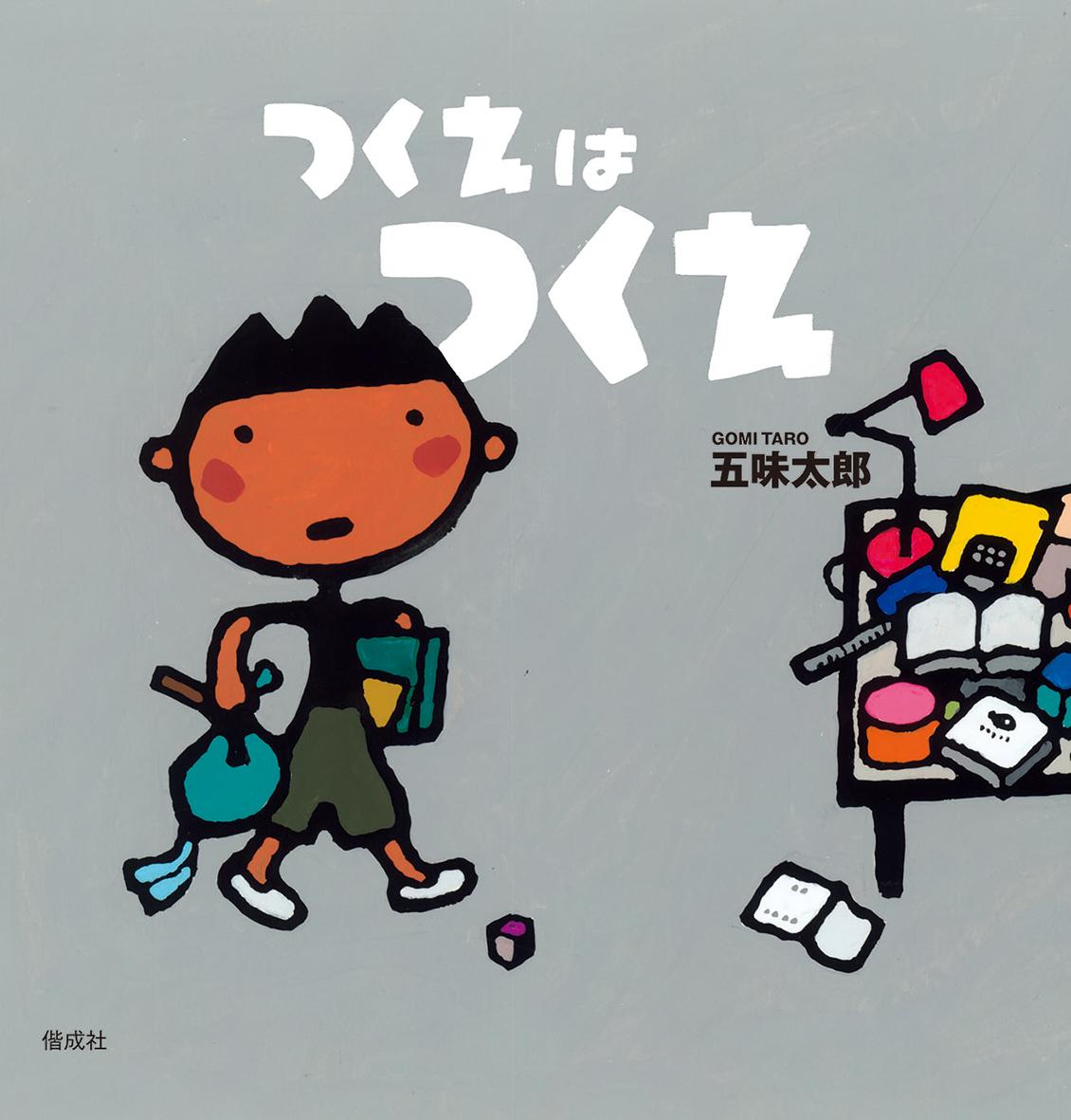 五味太郎『つくえはつくえ』が講談社絵本賞を受賞!