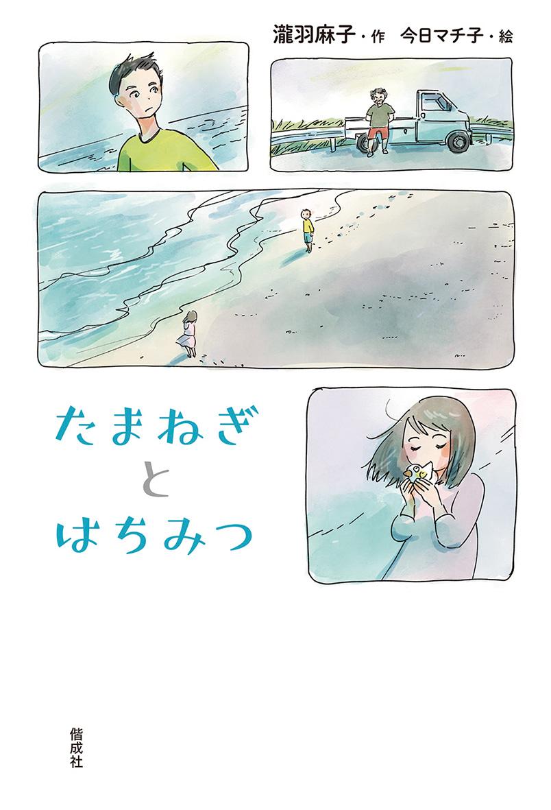 瀧羽麻子『たまねぎとはちみつ』が産経児童出版文化賞フジテレビ賞を受賞!