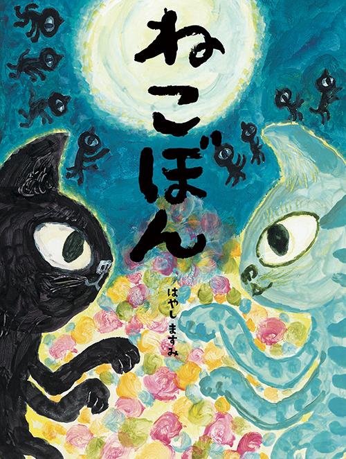 はやしますみ『ねこぼん』原画展示 @絵話塾EXPO