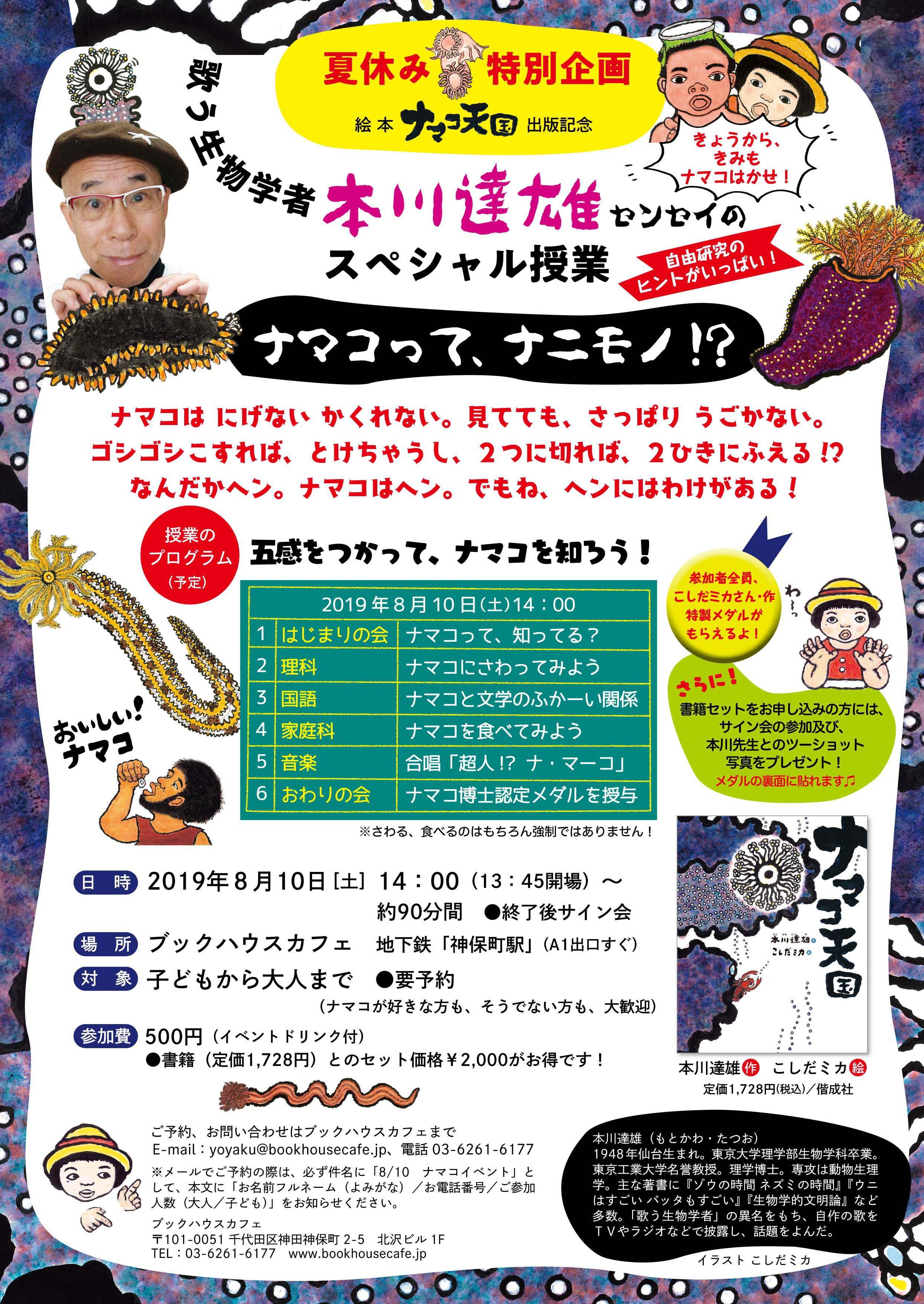 歌う生物学者 本川達雄センセイのスペシャル授業 ナマコってナニモノ?!
