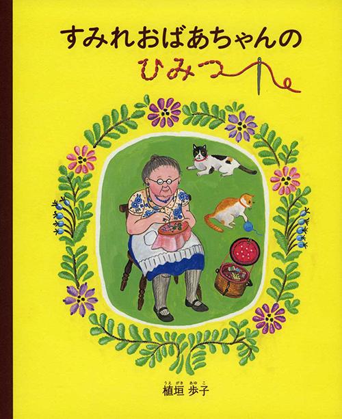 『すみれおばあちゃんのひみつ』植垣歩子・絵本原画展