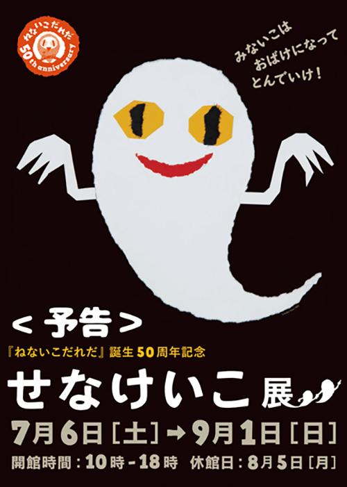 『ねないこだれだ』誕生50周年記念 せなけいこ展 in 横須賀美術館