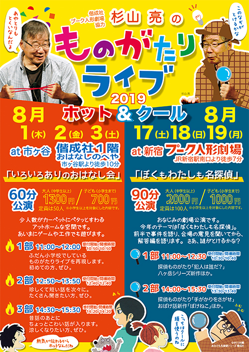 杉山亮のものがたりライブ2019 ホット&クール