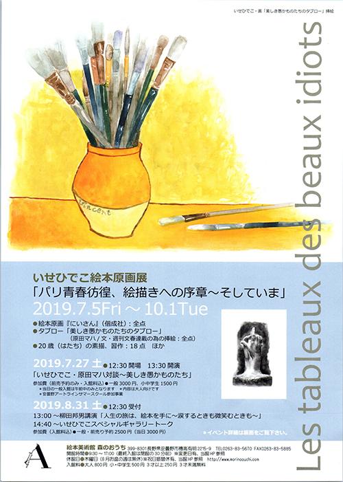 いせひでこ絵本原画展「パリ青春彷徨、絵描きへの序章〜そしていま」
