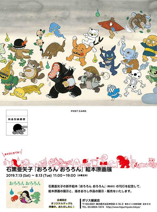 石黒亜矢子『おろろん おろろん』絵本原画展 in ボリス雑貨店