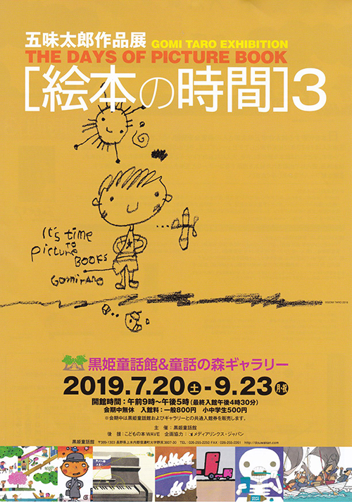 五味太郎作品展[絵本の時間]3 in 黒姫童話館&童話の森ギャラリー