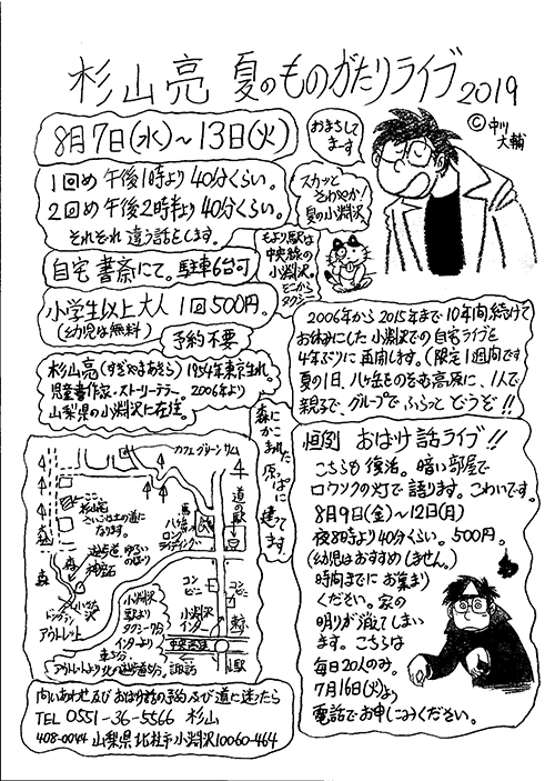 杉山亮 夏のものがたりライブ2019 in 小淵沢