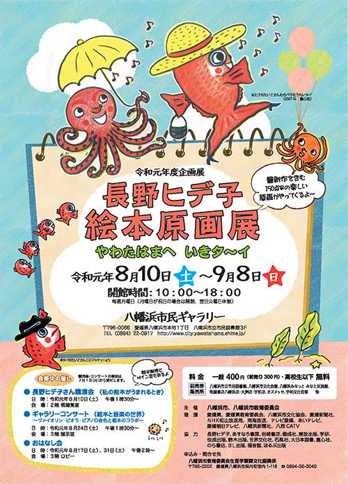長野ヒデ子絵本原画展「やわたはまへ いきタ〜イ」