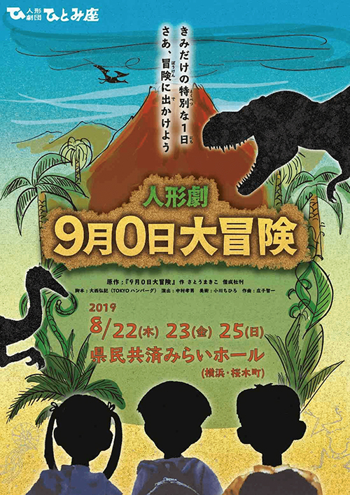 人形劇「9月0日大冒険」