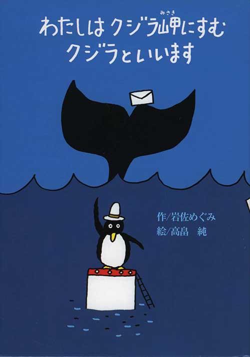 おつきゆきえ 朗読会『わたしはクジラ岬にすむクジラといいます』