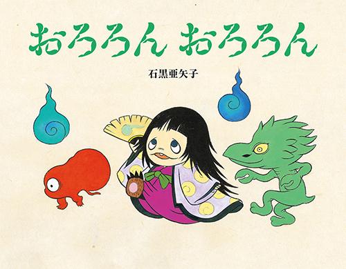 石黒亜矢子作『おろろん おろろん』原画展