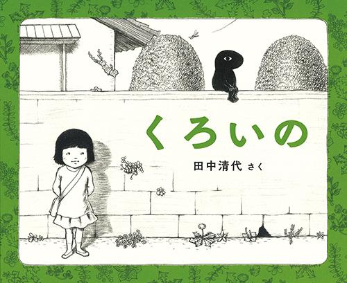 田中清代『くろいの』原画展