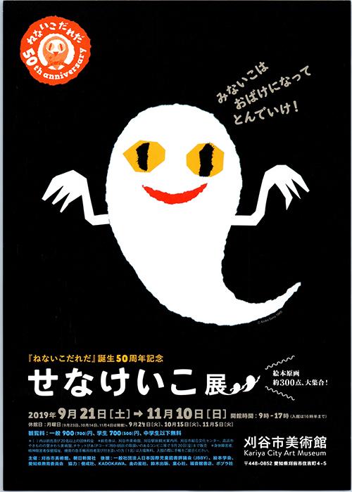 『ねないこだれだ』誕生50周年記念 せなけいこ展 in 刈谷市美術館
