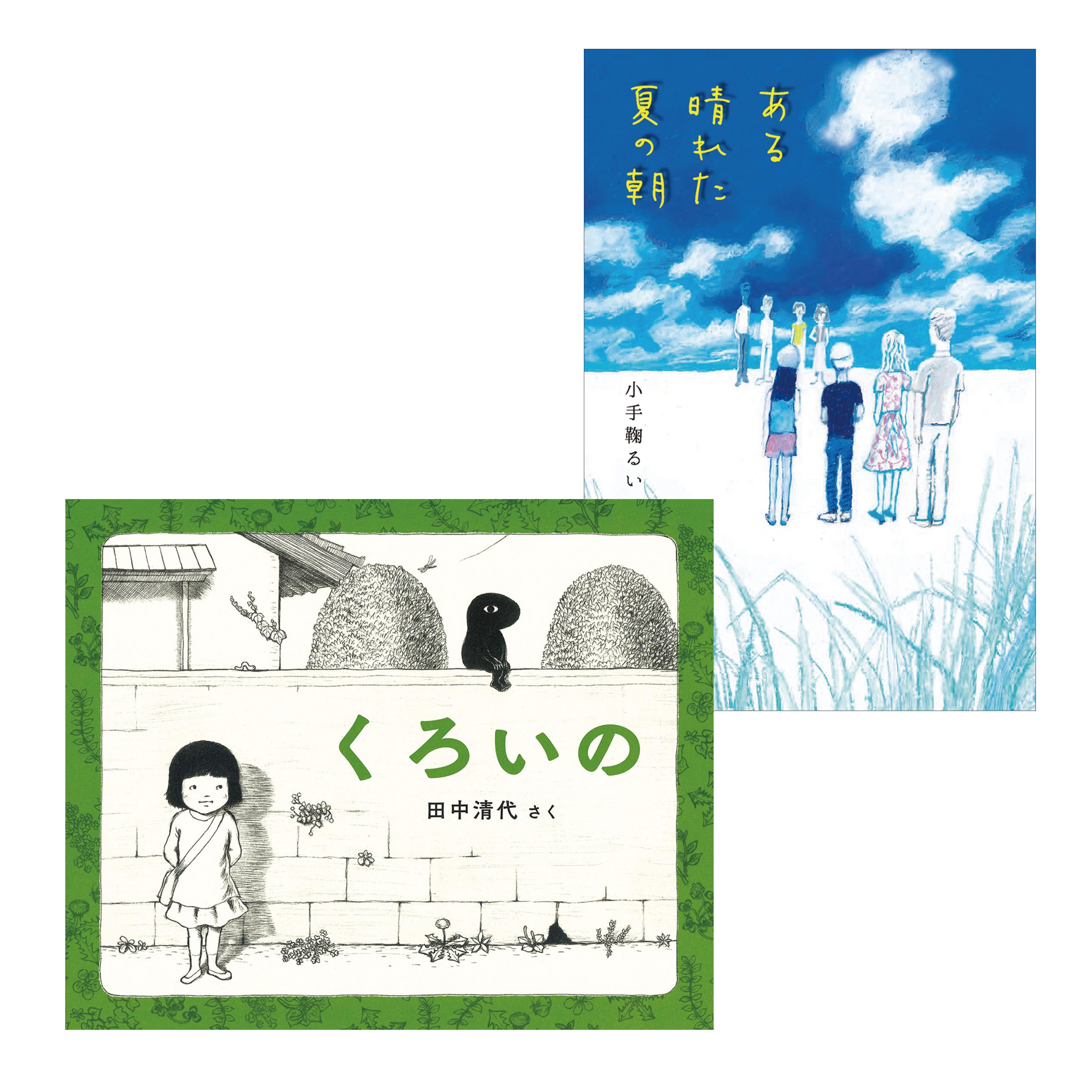 『ある晴れた夏の朝』(小手鞠るい 著)、『くろいの』(田中清代 作・絵)が、第68回小学館児童出版文化賞を受賞しました!