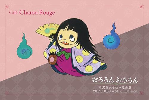 『おろろん おろろん』石黒亜矢子 絵本原画展 in カフェ・シャトンルージュ