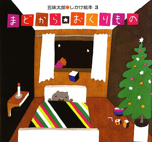 五味太郎作品展 [絵本の世界]3 in 小野町ふるさと文化の館・美術館