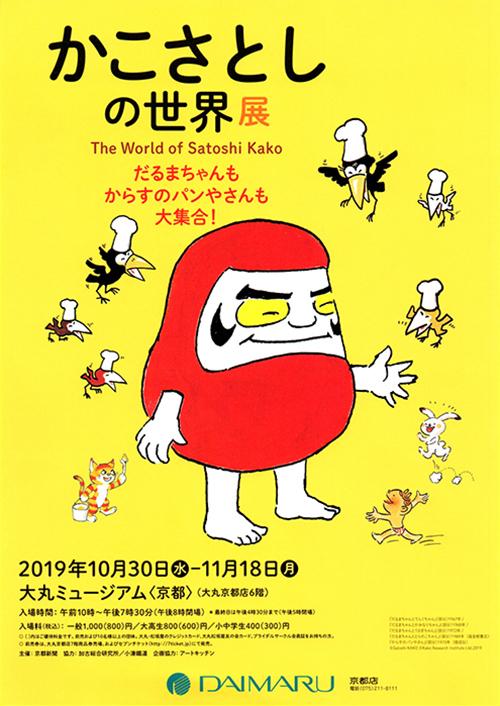 かこさとしの世界展 だるまちゃんもからすのパンやさんも大集合! in 京都・大丸ミュージアム