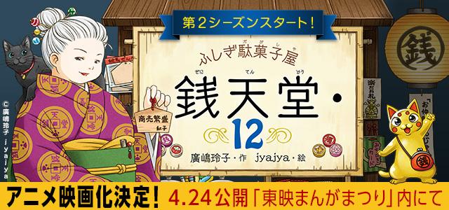 ふしぎ駄菓子屋 銭天堂12巻