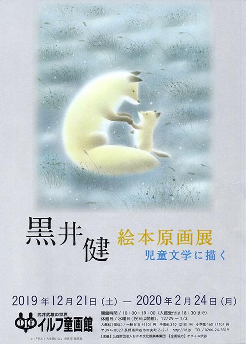 黒井健 絵本原画展 児童文学に描く
