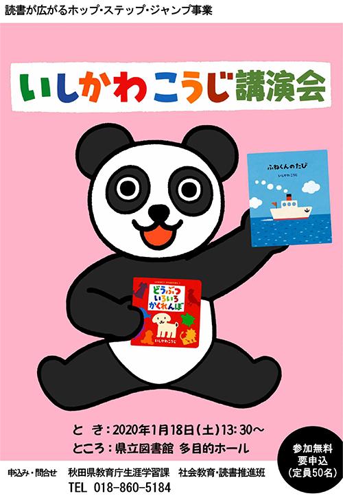 いしかわこうじ講演会 in 秋田県立図書館