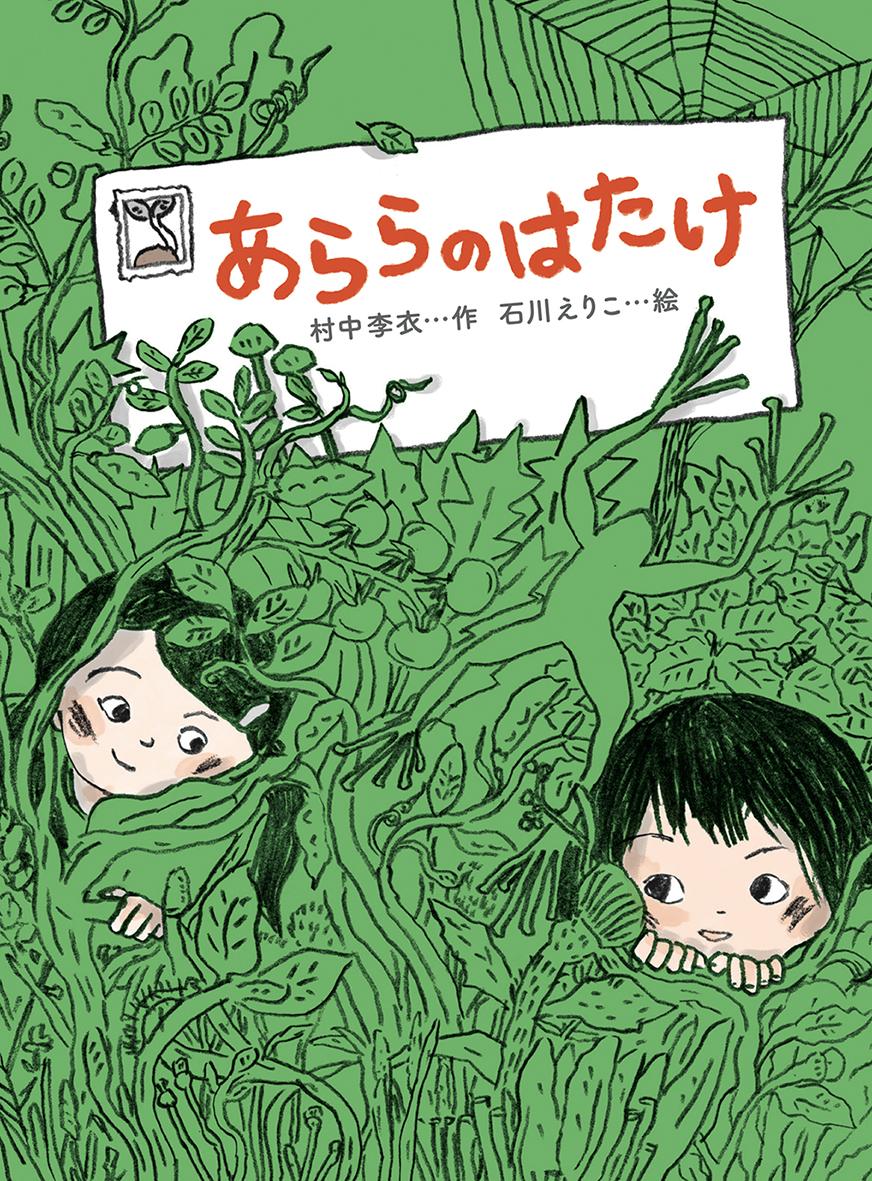 『あららのはたけ』が第35回坪田譲治文学賞を受賞しました
