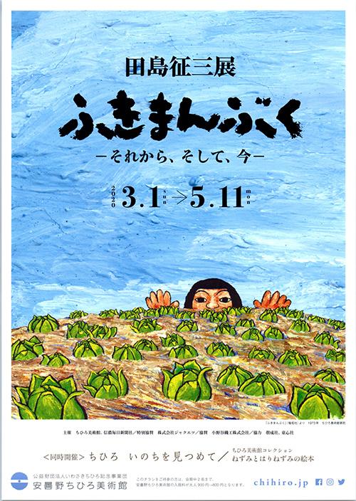 田島征三展『ふきまんぶく』―それから、そして、今―