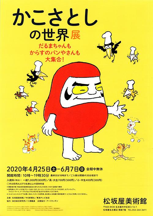 かこさとしの世界展 だるまちゃんもからすのパンやさんも大集合! in 松坂屋美術館