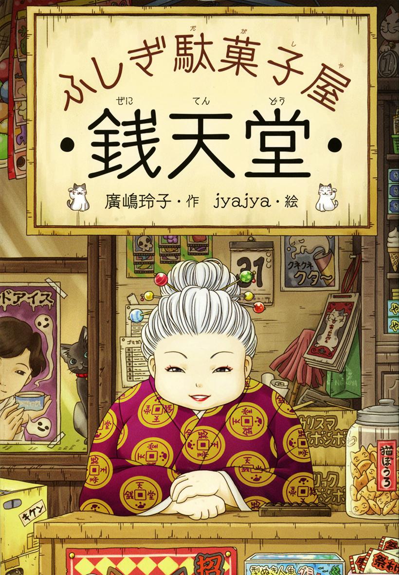 テレビアニメ「ふしぎ駄菓子屋 銭天堂」NHK Eテレにて9月8日(火)放送開始!