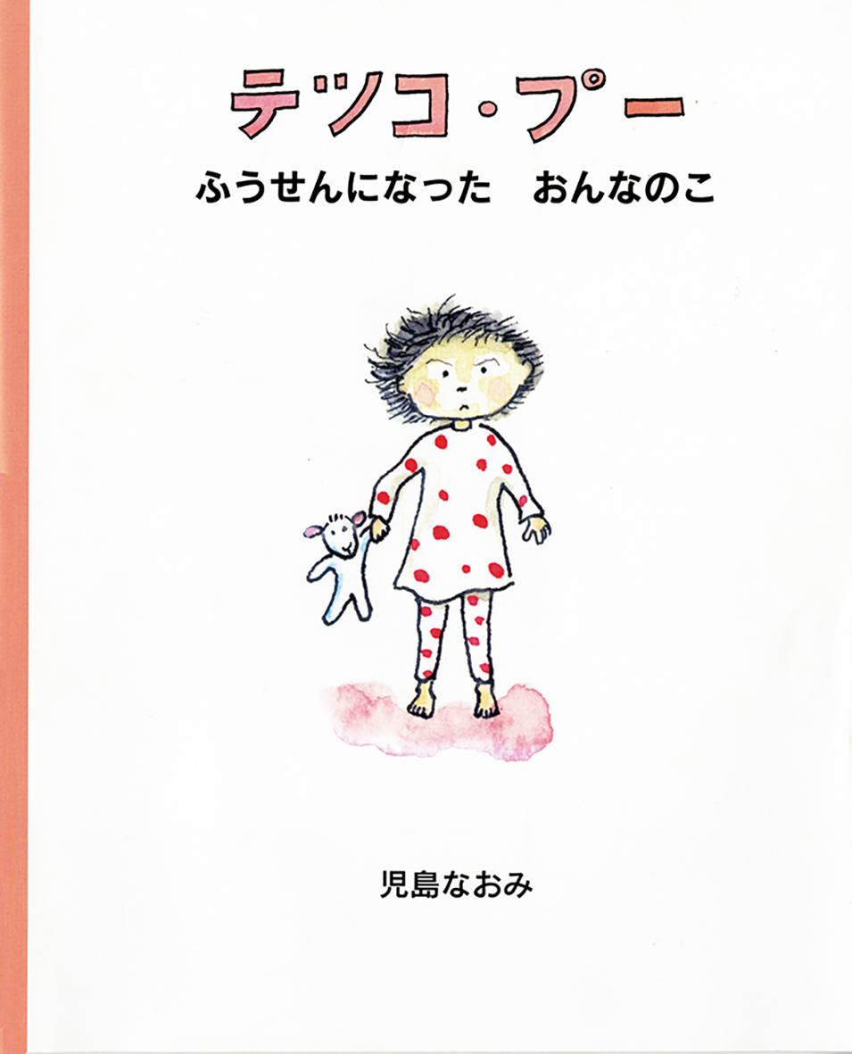 児島なおみさんの絵本『テツコ・プー』が、アジア子どものコンテンツフェスティバル推薦作品に選ばれました!