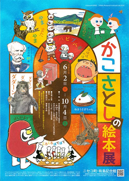 かこさとしの絵本展 in ニセコ町・有島記念館
