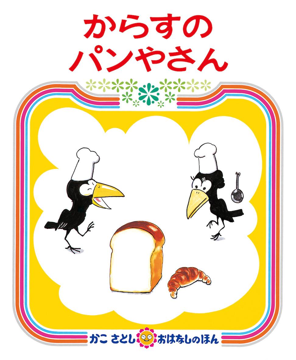 加古里子と紙芝居 in 福井県ふるさと文学館