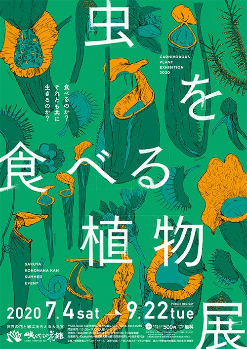 『食虫植物のわな』特別パネル展 @虫を食べる植物展2020