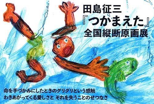 田島征三『つかまえた』全国縦断原画展③ 茶房 読書の森