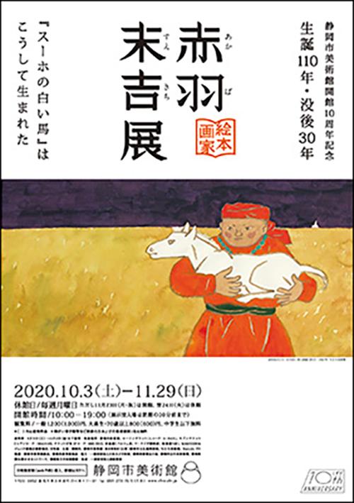 絵本画家・赤羽末吉展ー『スーホの白い馬』はこうして生まれた
