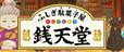 ふしぎ駄菓子屋銭天堂 テレビアニメ 放送中!!