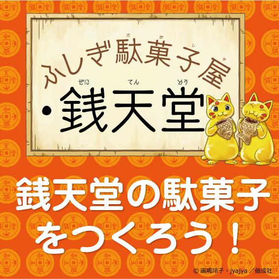 「ふしぎ駄菓子屋 銭天堂」の駄菓子をつくろう!