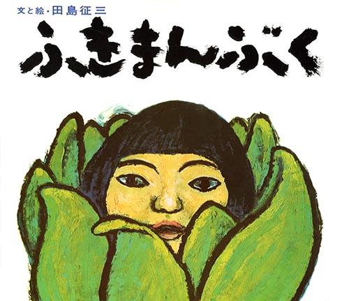 田島征三展『ふきまんぶく』―それから、そして、これから―