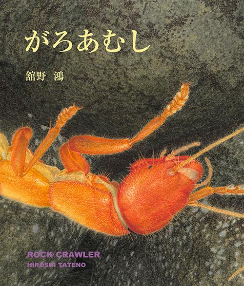 舘野鴻さん絵本原画展『がろあむし』