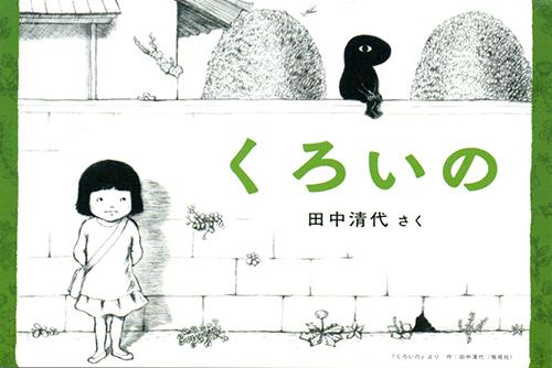 田中清代 絵本原画展『くろいの』