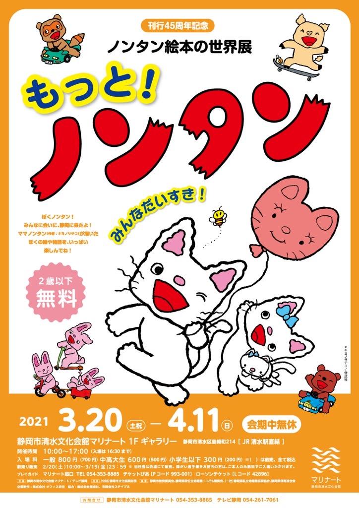 刊行45周年記念 ノンタン絵本の世界展 もっと!ノンタン みんなだいすき!